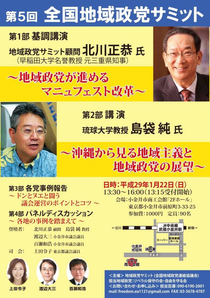 第四回地域政党サミット in 小金井市 開催のお知らせ