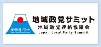 地域政党サミット
