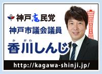 香川しんじ オフィシャルサイト