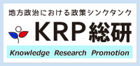 KRP総研