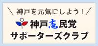 神戸志民党サポーターズクラブ